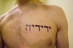 Hebrew chest tattoo,design,tattoo me now,sexy tattoos